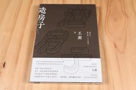 《造房子》王澍,湖南美术出版社,我们如何去造,一点一点,一层一层,是一个完整的系统,一个完整的生态,不断实践,不断突破