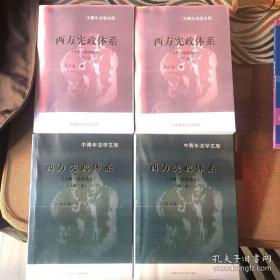 西方宪政体系 ( 上下 ) 全两册,张千帆,美国宪政体系、西方宪政体系,第二版,全新 95 品,高清影印版