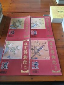 故宫博物院院刊(1994年第1-4册 四册)