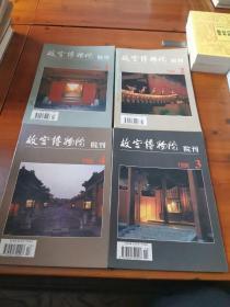 故宫博物院院刊(1996年第1-4册 四册)