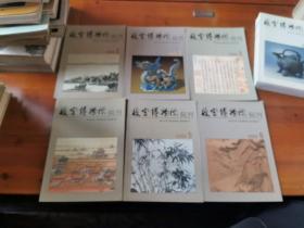 故宫博物院院刊(2000年第1-6册 六册)