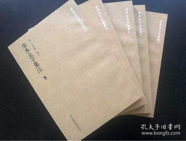 宋本孟子集注(全五册)