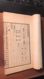 式古堂书画汇考( 画卷之六,一册,总第54册。民国鉴古书社据密韵楼藏本影印 )