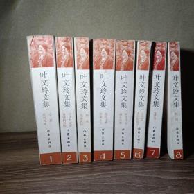 叶文玲文集(全八册)