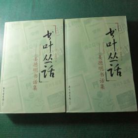 书叶丛书—姜德明书话集(上下全)