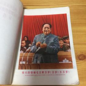 浙江省首届活学活用毛泽东思想积极分子代表大会材料选编