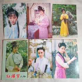 一组老版《红楼梦》贺卡10张(有林黛玉)