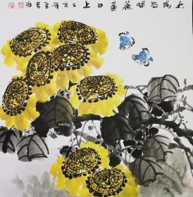 【保真】【陳書雅】河南省美術家協會會員,中國書畫研究社會員、教育科學出版社美術編輯,北京師白藝術研究會會員、四尺斗方花鳥畫(68*68CM)(蒸蒸日上)。