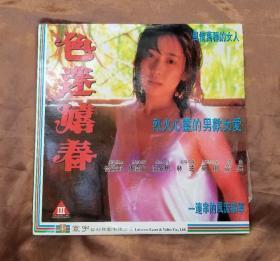 LD 中文电影大碟 色迷嬉春 乔丽莉 主演 寰宇公司