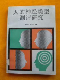 人的神经类型测评研究
