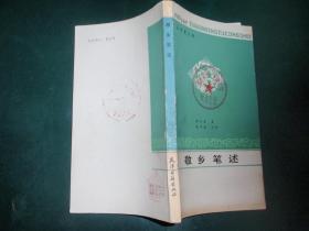 敬乡笔述(天津风土丛书) G4