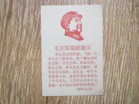 毛主席最新指示(1969)