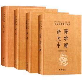 全新正版 论语大学中庸 孟子 庄子 老子 中华书局 全本全注全译 国学经典 儒家传统文化 中国哲学