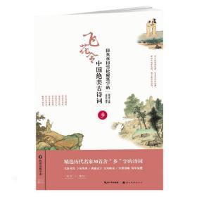 中国绝美古诗词(乡)田英章田雪松硬笔字帖
