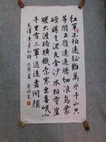 书法原稿 毛主席诗词长征诗