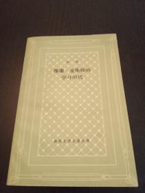 网格本《维廉 麦斯特的学习时代》私藏品佳