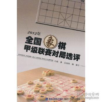 2012年全国象棋甲级联赛对局选评