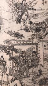 """第一才子书( 第45-56回,一册。封面题""""古文评注绣像三国志演义"""",即金圣叹评本《三国演义》。民国初上海广益书局铅印本)"""