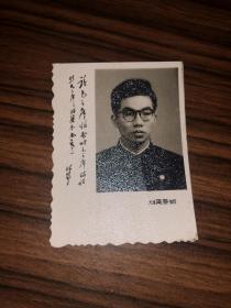文革特色老照片 青年个人照 带林题