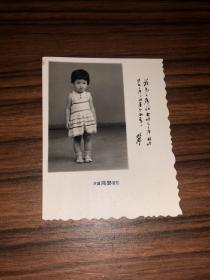 文革特色老照片 儿童照 带林题