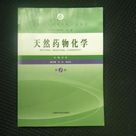 天然药物化学(第2版)