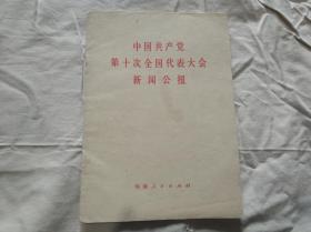 中国共产党第十次全国代表大会新闻公报