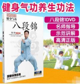正版健身气功养生功法八段锦中老年健身操教学视频光盘DVD碟片