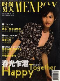 时尚男人2005年7月.性感泳裤,撩动芳心.随刊附赠时尚男人.