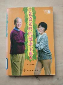 老爸老妈的健康宝典(健康生活馆)(馆藏书,内有藏书标记和印章)