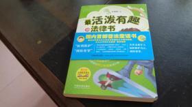最活泼有趣的法律书:马米历险记+马米奇遇记  (两本合售)
