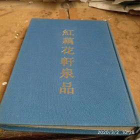 红藕花轩泉(无书衣)