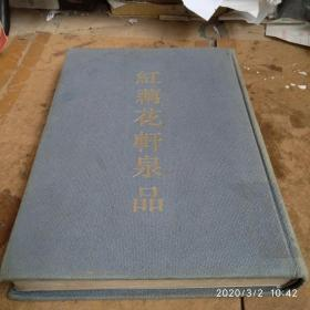 红藕花轩泉(无书衣8品)