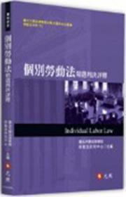 个别劳动法:精选判决评释/台北大学法律学院劳动法研究中心/元照出版有限公司