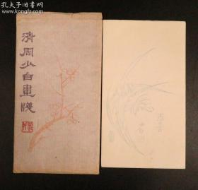 朵云轩八十年代木版水印空白周少白画笺木版水印信笺四十张纸厚实