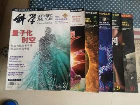 科学 《科学美国人》中文版2004年(第3.6.7.8.9.10)六本合售