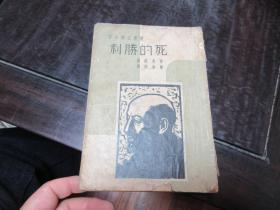 死的胜利【民国二十六年出版】