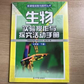 生物实验操作与探究活动手册. 七年级. 下册