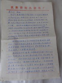 马龙章手迹二张(写给姜长英先生,内容关于航空史)马龙章,浙江杭州人,航空工程专家、航空史专家。马叙伦幼子。