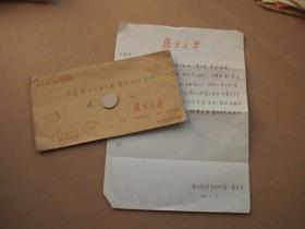 上海复旦大学历史系硕士夏学花写王明堂教授信札一通