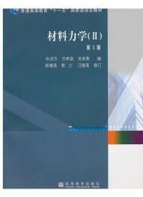 材料力学 孙训方 高等教育出版社