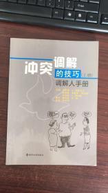 调解冲突的技巧(上册)