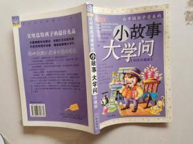 让中国孩子聪明的小故事大创意:彩图珍藏版
