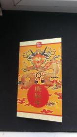 出售总公司发行的2000-1庚辰年特种邮票龙邮折(双联)