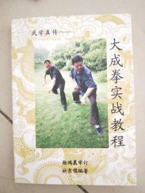 原版《武学真传一一大成拳实战教程》