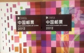 2012年邮票年册