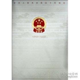 中华人民共和国50年图集:1949-1999