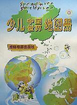 少儿中国地图册