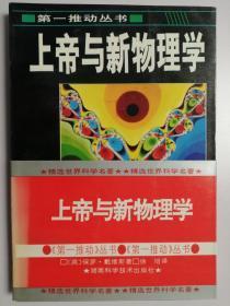 第一推动丛书:上帝与新物理学