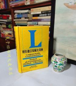 《朗氏德汉双解大词典》外语教学与研究出版社