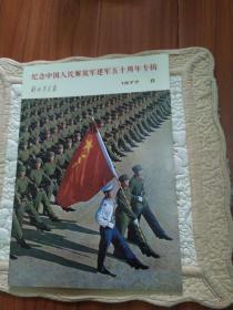 解放军画报1977年第8期(纪念中国人民解放军五十周年专辑)